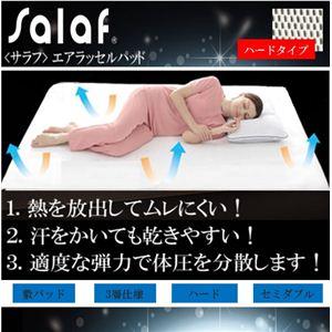 【サラッと快適寝具】salaf(サラフ) エアラッセル敷パッド 3層ハードタイプ セミダブル - 拡大画像