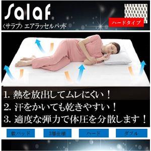 【サラッと快適寝具】salaf(サラフ) エアラッセル敷パッド 3層ハードタイプ ダブル - 拡大画像
