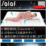 【サラッと快適寝具】salaf(サラフ) エアラッセル敷パッド 3層ハードタイプ ダブル