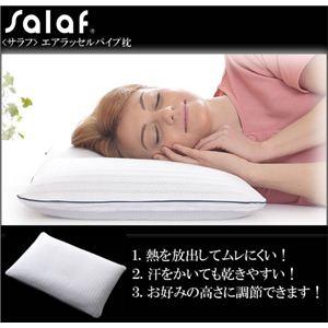 【サラッと快適寝具】salaf(サラフ) エアラッセルパイプ枕 - 拡大画像