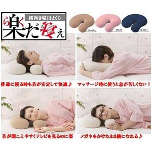 【便利&快適♪】横向き寝用まくら 楽だ寝え(ベージュ) - 拡大画像