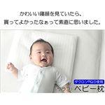 日本製!ダクロン(R)QDベビー用枕(ピロー)