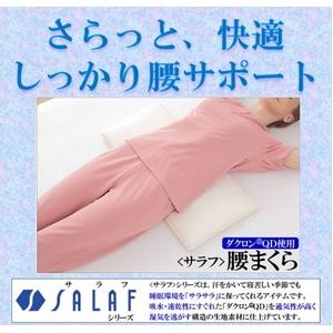 【salaf(サラフ)】ダクロンQD使用 (サラフ)腰枕 ソフトタイプ Mサイズ(30×70cm×2〜4cm)
