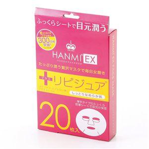 NEWハンミマスクEX 1箱20枚入り - 拡大画像