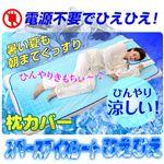 3,314円【アウトラスト使用】スペースアイスシートひえひえ 枕カバー