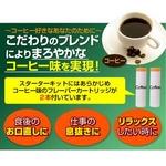 コーヒー味専用 スターターキット ホワイト