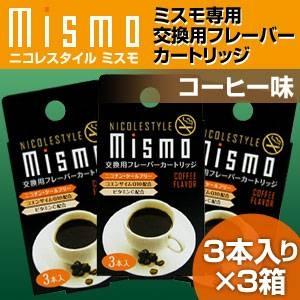 「mismo/ミスモ」交換カートリッジ【3箱セット】(コーヒー味)
