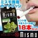 「mismo/ミスモ」用カートリッジ 6箱セット(18本)(ミント味)