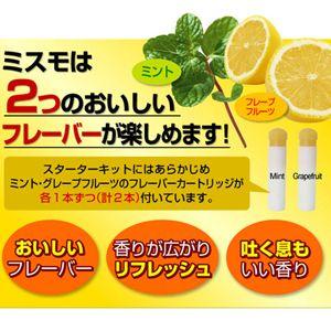 電子タバコ「mismo/ミスモ」交換カートリッジ【6箱セット(18本入り)】(ミント味) 通販、販売
