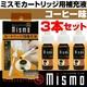 ニコレスタイル mismo(ミスモ) 補充液【3本セット】 コーヒー