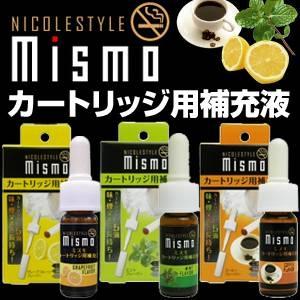 電子タバコ「mismo/ミスモ」補充液【3本セット】(コーヒー味) 通販、販売