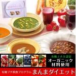 【美容・ダイエット】まんまダイエット ファーストスタイル  ¥4,980