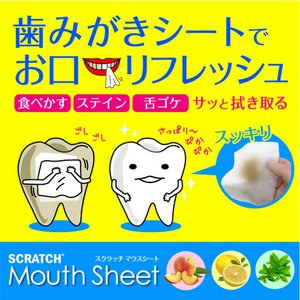 スクラッチ マウスシート グレープフルーツミント【4個セット】