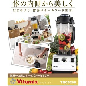 VitaMix(バイタミックス) TNC5200 レッド - 拡大画像