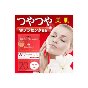 MIGAKI ハンミフェイスマスク プラス Wプラセンタ - 拡大画像