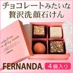 フェルナンダギフト サボン・エ・スウィーツ プチ4個入×【2個セット】