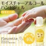 アルコールハンドジェル40g カモミール 【5本セット】