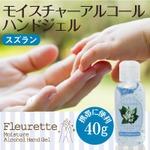 アルコールハンドジェル40g スズラン 【5本セット】