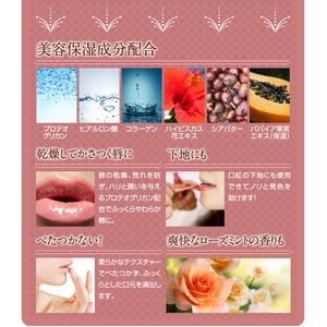 ラヴィニョン リップモイスチャライザー8g 【3本セット】