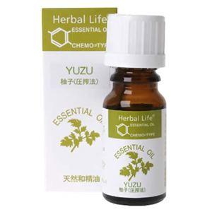 生活の木 Herbal Life 柚子(圧搾法) 10ml - 拡大画像