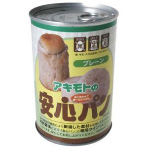 アキモトの安心パン(プレーン)*24個