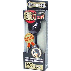 パソネット PC EYE ナイトブルー - 拡大画像