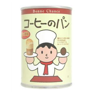Bonne Chance パンの缶詰 コーヒーのパン 24缶