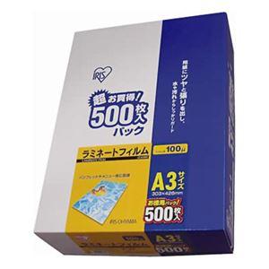 アイリスオーヤマ ラミネートフィルム A3 500枚
