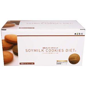 豆乳クッキーダイエット 9食分