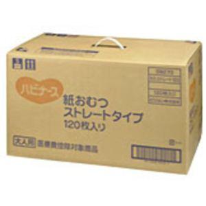 ハビナース 紙おむつストレートタイプ男女共用 120枚(業務用)