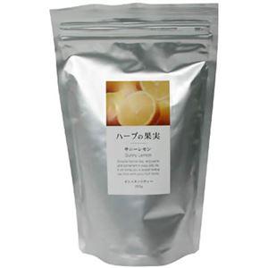 生活の木 ハーブの果実 サニーレモンM 250g - 拡大画像