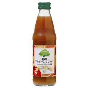 有機のブラッドオレンジジュース 100% 250ml*12本