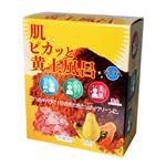 肌ピカッと黄土風呂 25g×10包入(入浴剤)
