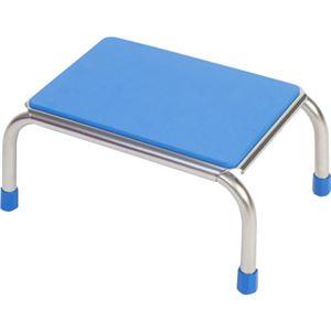 浴室用ガッチリ踏み台 20cm ブルー