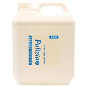 空間衛生除菌水 業務用プリジアプロ 4L - 拡大画像