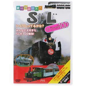 乗り物大好き! SL スペシャル100 【DVD】