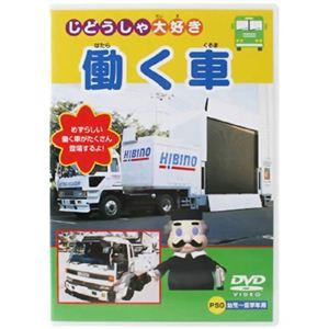 じどうしゃ大好き 働く車 【DVD】 - 拡大画像