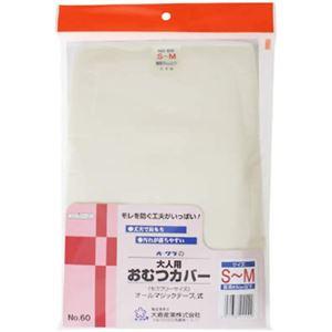 エバナース 大人用おむつカバー オールマジックテープ No.60 S-M