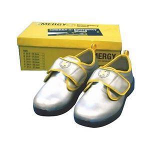 エマージェンシーシューズ(非常用靴) D (25.0-25.5cm)