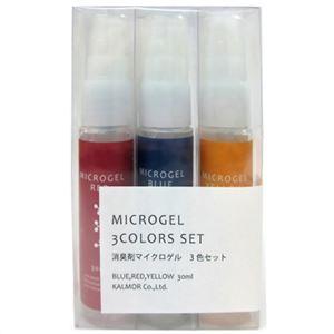 消臭剤マイクロゲル 3本セット - 拡大画像