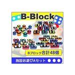 B-Block 施設お遊びAセット【送料無料】