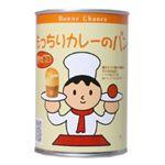 Bonne Chance パンの缶詰 もっちりカレーのパン 24缶