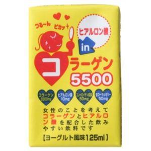 ヒアルロン酸inのむコラーゲン5500 ヨーグルト風味 125ml×30本 - 拡大画像