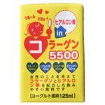 ヒアルロン酸inのむコラーゲン5500 ヨーグルト風味 125ml×30本