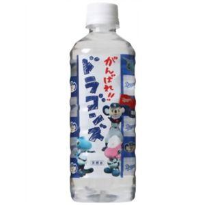 がんばれ!!ドラゴンズ 天然水 500ml*24本