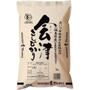 JAS 有機栽培米(転換期間中) 会津こしひかり 5kg