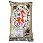 感動の米コシヒカリ 玄米 5kg