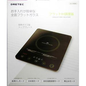 ドリテック フラットIH調理器 ブラック DI-106BK