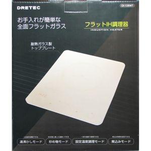 ドリテック フラットIH調理器 ホワイト DI-106WT