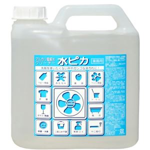 アルカリ電解水クリーナー 水ピカ 2L - 拡大画像